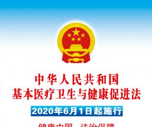 中华人民共和国基本医疗卫生与健康促进法