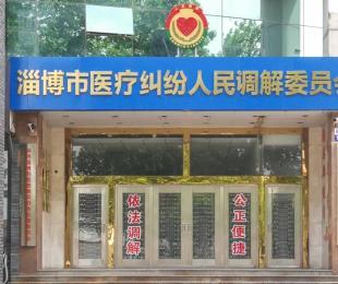 """淄博市医调委获""""全国平安医院工作表现突出集体""""称号"""